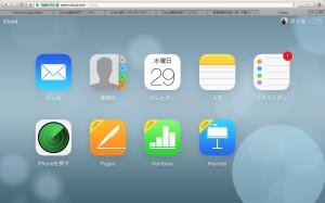 スクリーンショット 2014-01-29 12.50.32
