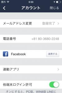 2014-07-05 00.33.59