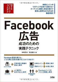facebookkoukoku